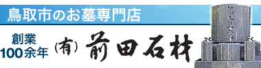 鳥取市のお墓専門店。丁寧な基礎工事、安心の価格表示をお約束/創業100余年の(有)前田石材 鳥取店